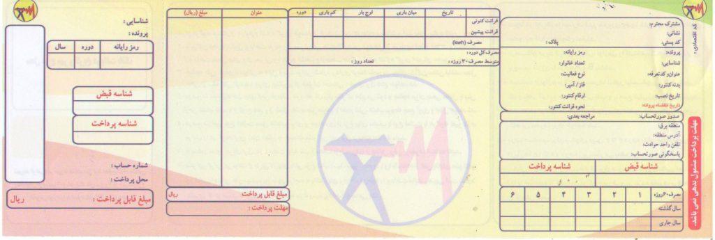 اسناد لازم الاجرای ثبتی